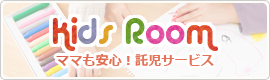 キッズルーム・託児サービス